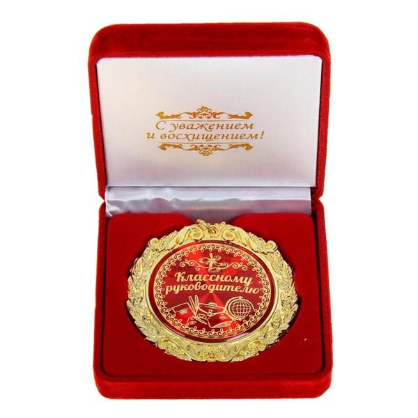 """Медаль в бархатной коробке """"Классному руководителю"""" - фото 204475"""
