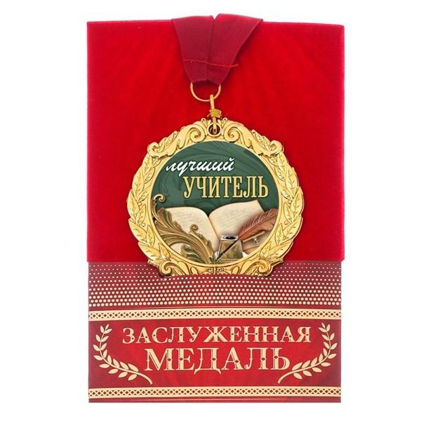 """Медаль с фольг. вкладышем """"Лучший учитель"""", диам. 7 см - фото 207846"""