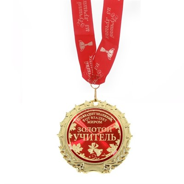 медаль металл на ленте Золотой учитель 7 см - фото 208300