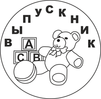 """Мешочек подарочный """"Выпускник"""" - фото 4524"""