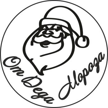 """Мешочек подарочный """"От Деда Мороза"""" - фото 4528"""