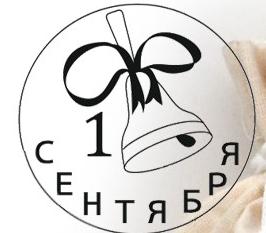 """Мешочек подарочный """"1 сентября"""" - фото 4591"""