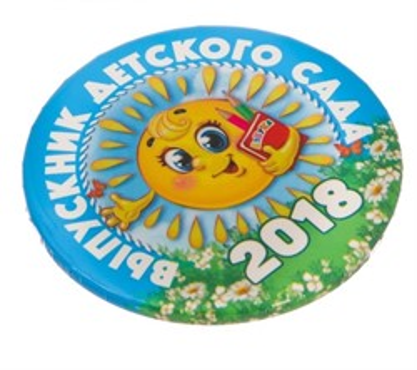 Значок Выпускник детского сада 2018 - фото 5220