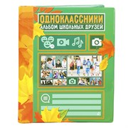 """Фотоальбом """"Одноклассники"""", 10 магнитных листов размером 12 х 18,7 см"""