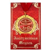"""Медаль на открытке """"Классному руководителю"""""""
