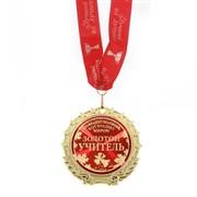 медаль металл на ленте Золотой учитель 7 см