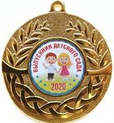 Медаль Выпускнику детского сада 2020 с лентой (металл)