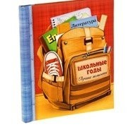 """Фотоальбом """"Школьные годы"""" 20 магнитных листов"""