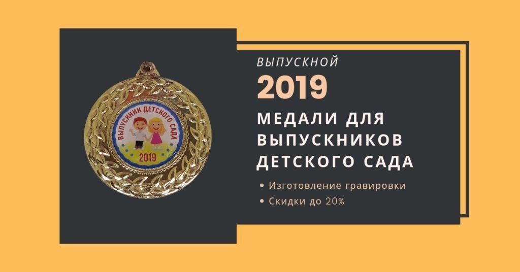 Медали выпускнику детского сада