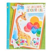 """Фотоальбом """"До свидания, детский сад"""", 20 магнитных листов размером 20 х 28 см"""