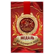 """Медаль в открытке """"Лучшая нянечка"""""""