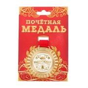 """Медаль универсальная """"Выпускник"""""""